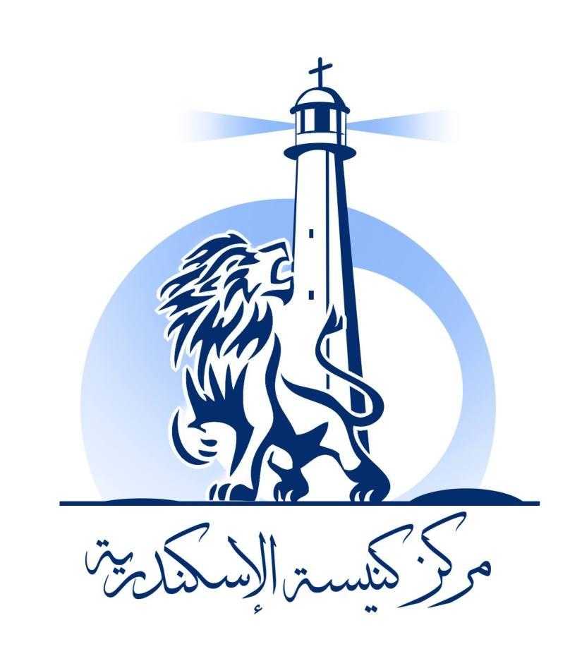 لوجو مركز كنيسة الإسكندرية