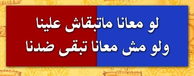 لو معانا ماتبقاش علينا ولو مش معانا تبقىضدنا